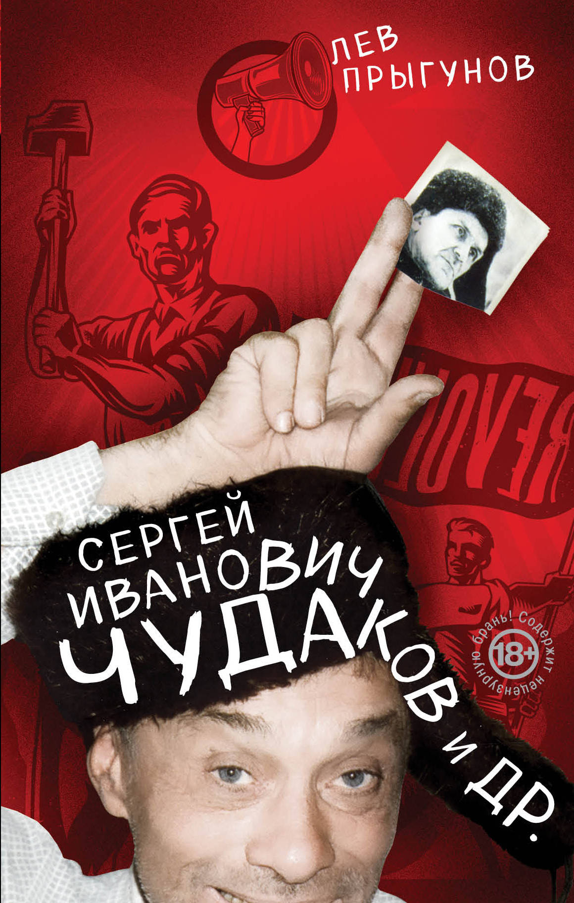 Прыгунов Лев Сергей Иванович Чудаков и др.