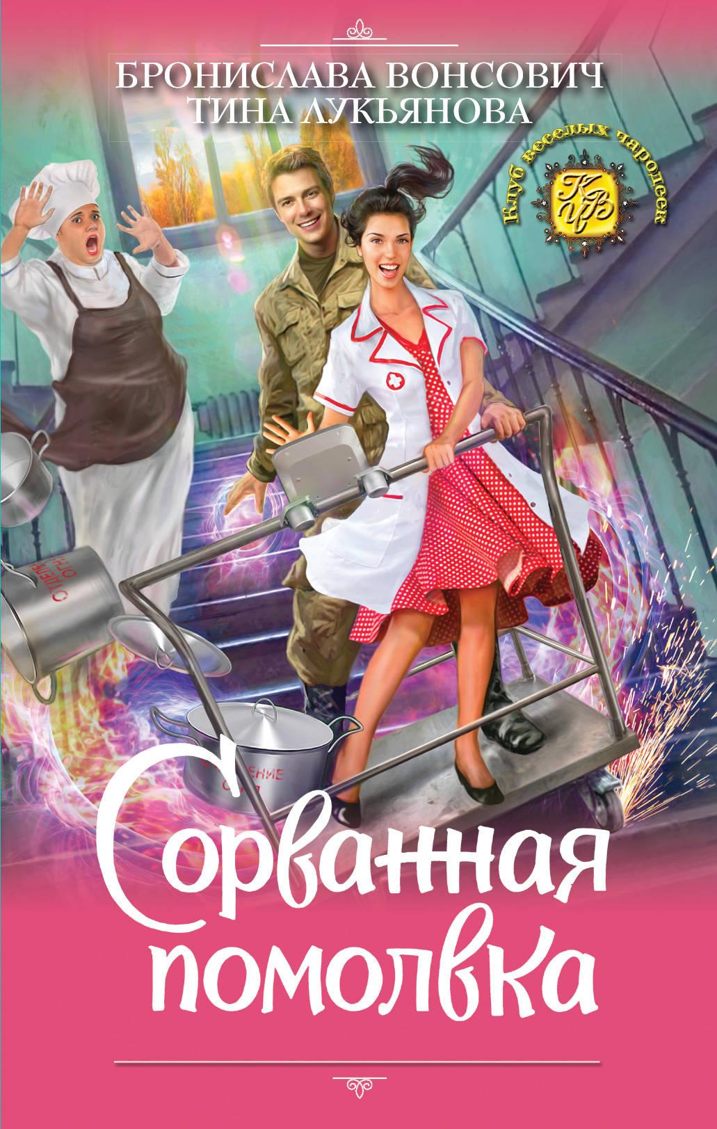Вонсович Бронислава; Лукьянова Тина Сорванная помолвка