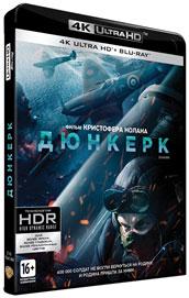 Дюнкерк (4K UHD Blu-ray + 2 Blu-ray)