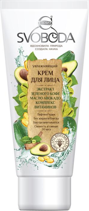 Свобода Крем для лица Увлажняющий, с экстрактом зеленого кофе, маслом авокадо и бетаином, 78 г Свобода