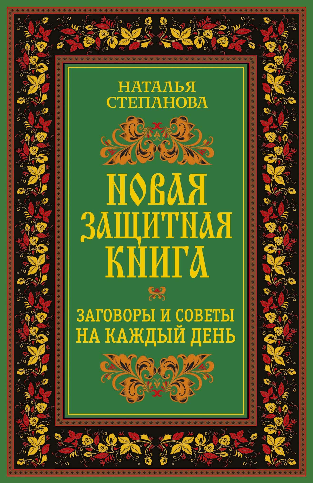 Наталья Степанова Новая защитная книга. Заговоры и советы на каждый день