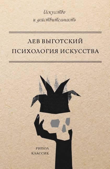 Лев Выготский Психология искусства