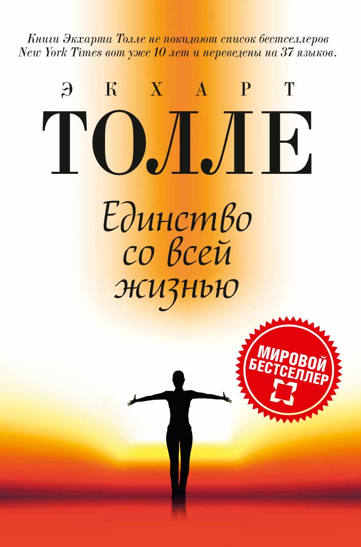 Экхард Толле Единство со всей жизнью экхарт толле сила настоящего руководство к духовному пробуждению