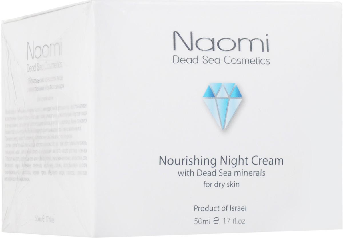 Naomi Крем для лица питательный с минералами Мертвого моря (для сухой кожи), 50 мл