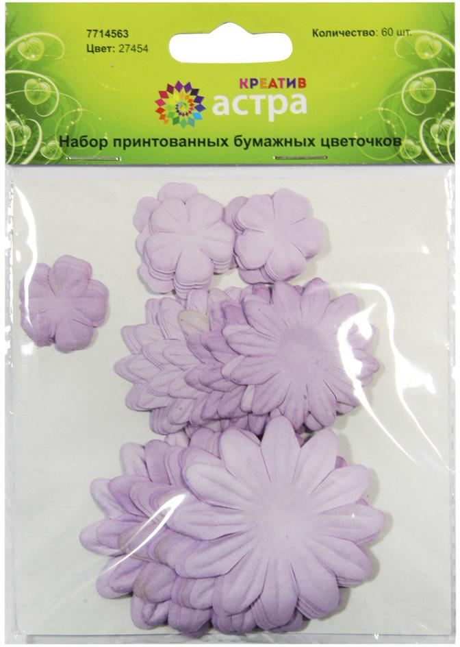 Набор декоративных принтованных цветочков Астра, цвет: сиреневый, 60 шт набор декоративных листочков scrapberry s цвет белый 20 шт