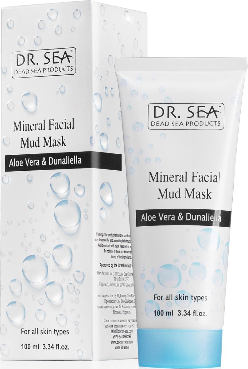 Минеральная грязевая маска для лица Dr.Sea, с экстрактами Алоэ Вера и Дуналиеллы, для всех типов кожи, 100 мл