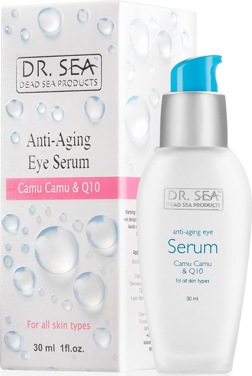 Сыворотка для лица Dr. Sea, с гиалуроновой кислотой и витамином С, день/ночь, для всех типов кожи, 30 мл