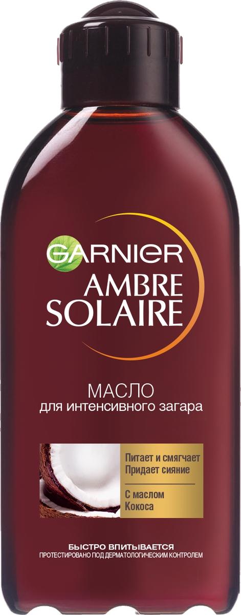 Масло для интенсивного загара Garnier Ambre Solaireс маслом кокоса, питающее, смягчающее, придает сияние, 200мл масло для интенсивного загара garnier ambre solaireс маслом кокоса питающее смягчающее придает сияние 200мл