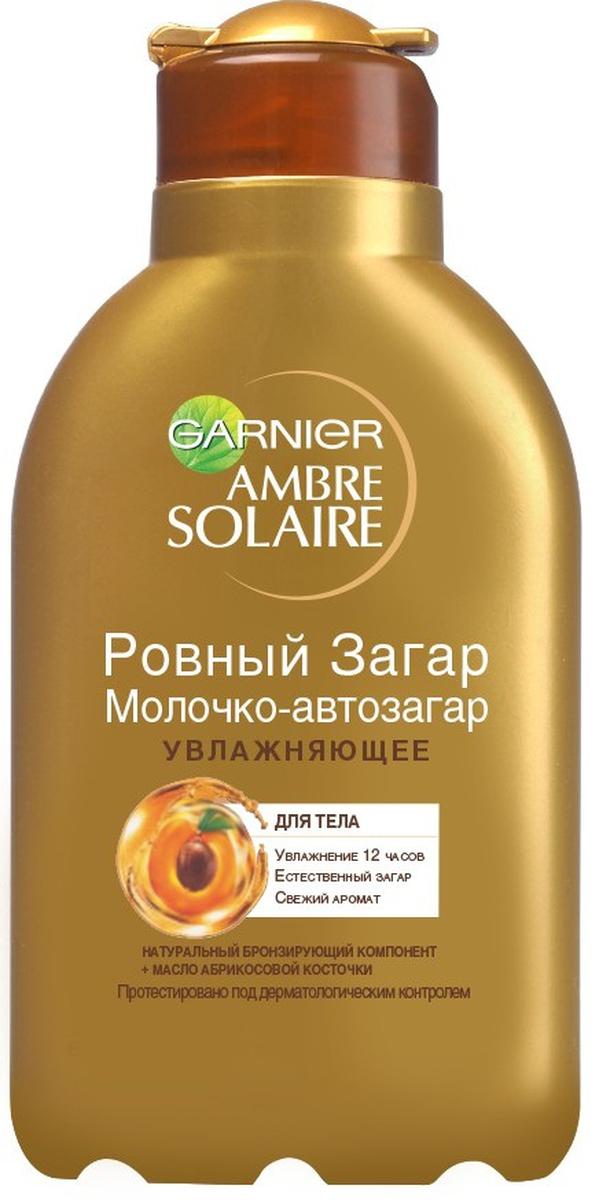 Молочко-автозагар для тела Garnier Ambre Solaire