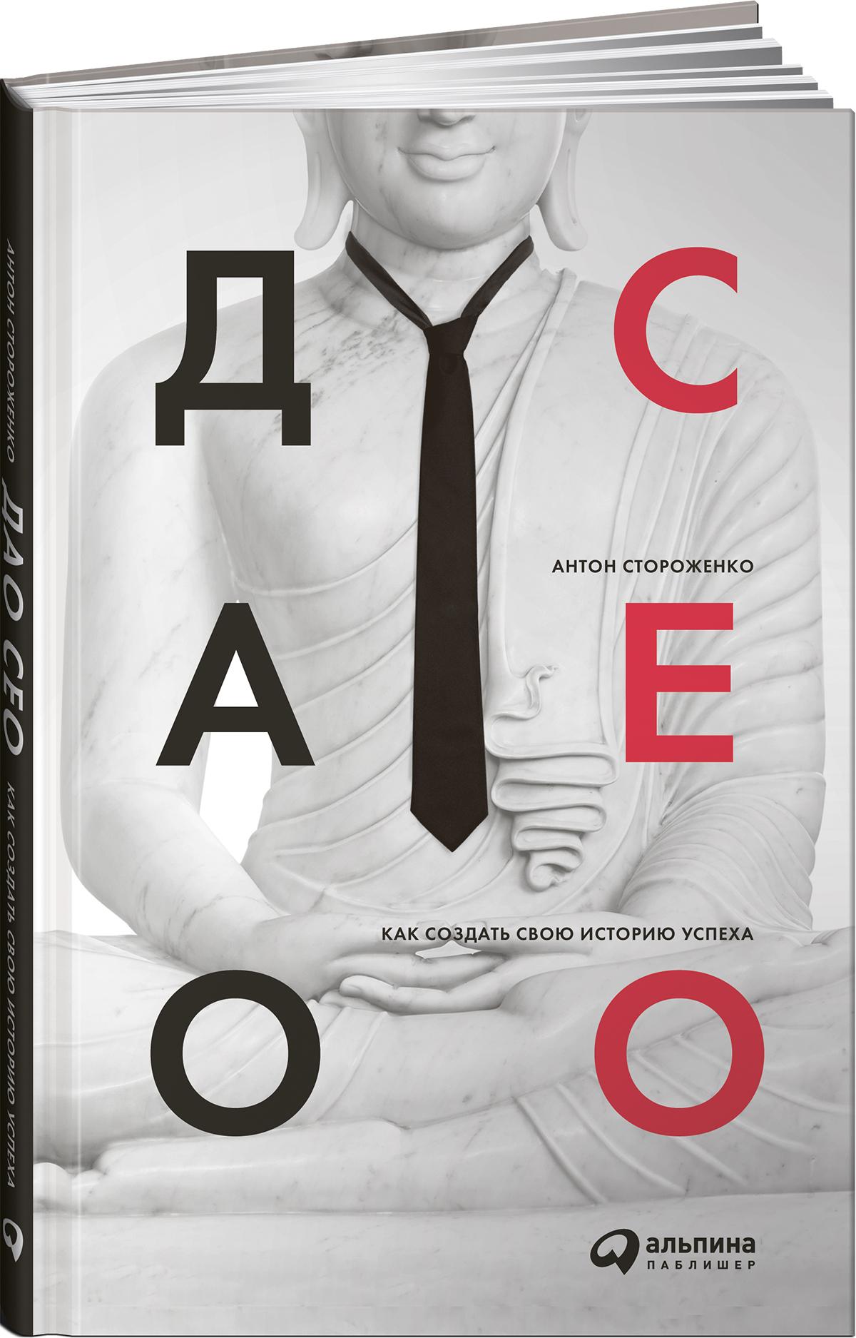 Антон Стороженко Дао CEO. Как создать свою историю успеха