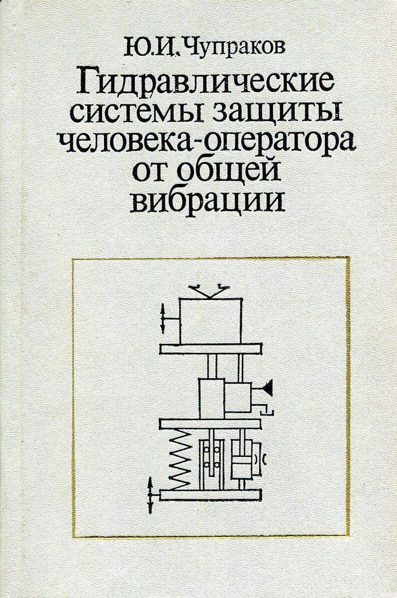 Ю.И. Чупраков Гидравлические системы защиты человека-оператора от общей вибрации