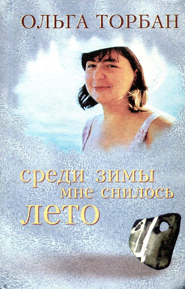 Ольга Торбан Среди зимы мне снилось лето. Воспоминания молодой женщины