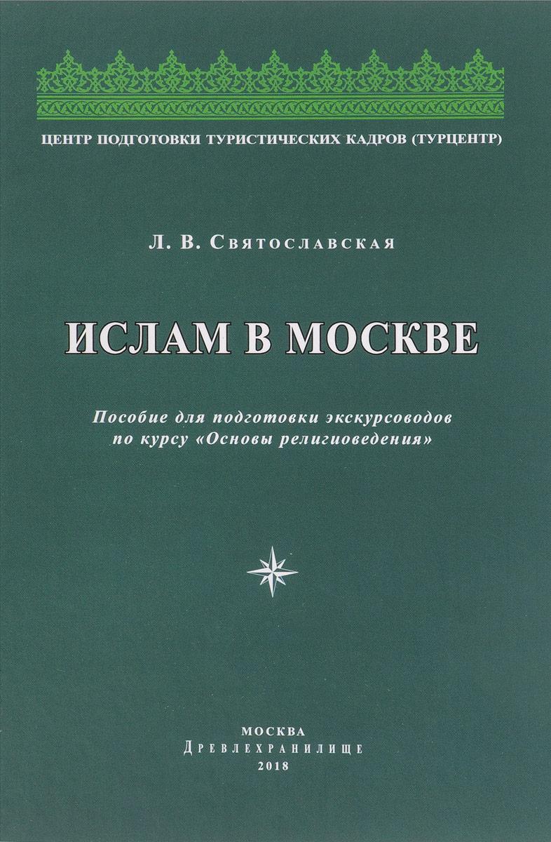 Л. В. Святославская Ислам в Москве азимак цена в москве
