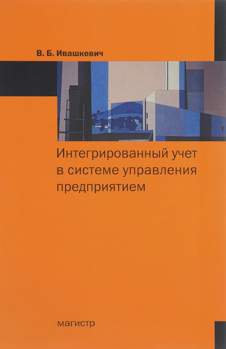 В. Б. Ивашкевич Интегрированный учет в системе управления предприятия