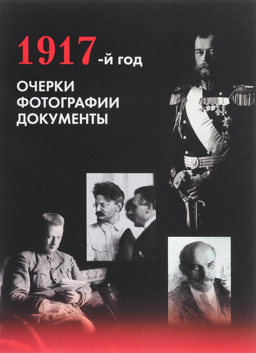 Дмитрий Митюрин,Юрий Шелаев 1917 год. Очерки. Фотографии. Документы