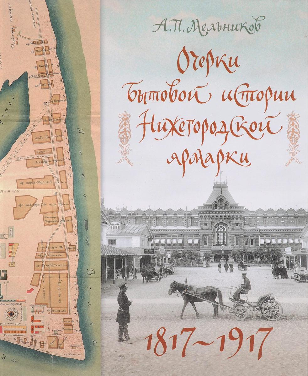 Очерки бытовой истории Нижегородской ярмарки. 1817-1917 | Мельников Адам Петрович