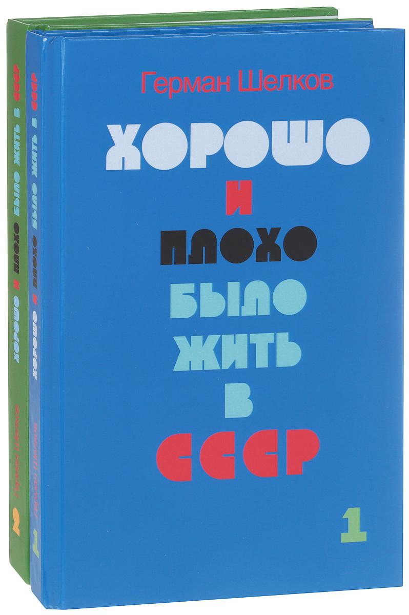 Герман Шелков Хорошо и плохо было жить в СССР. (комплект из 2 книг)