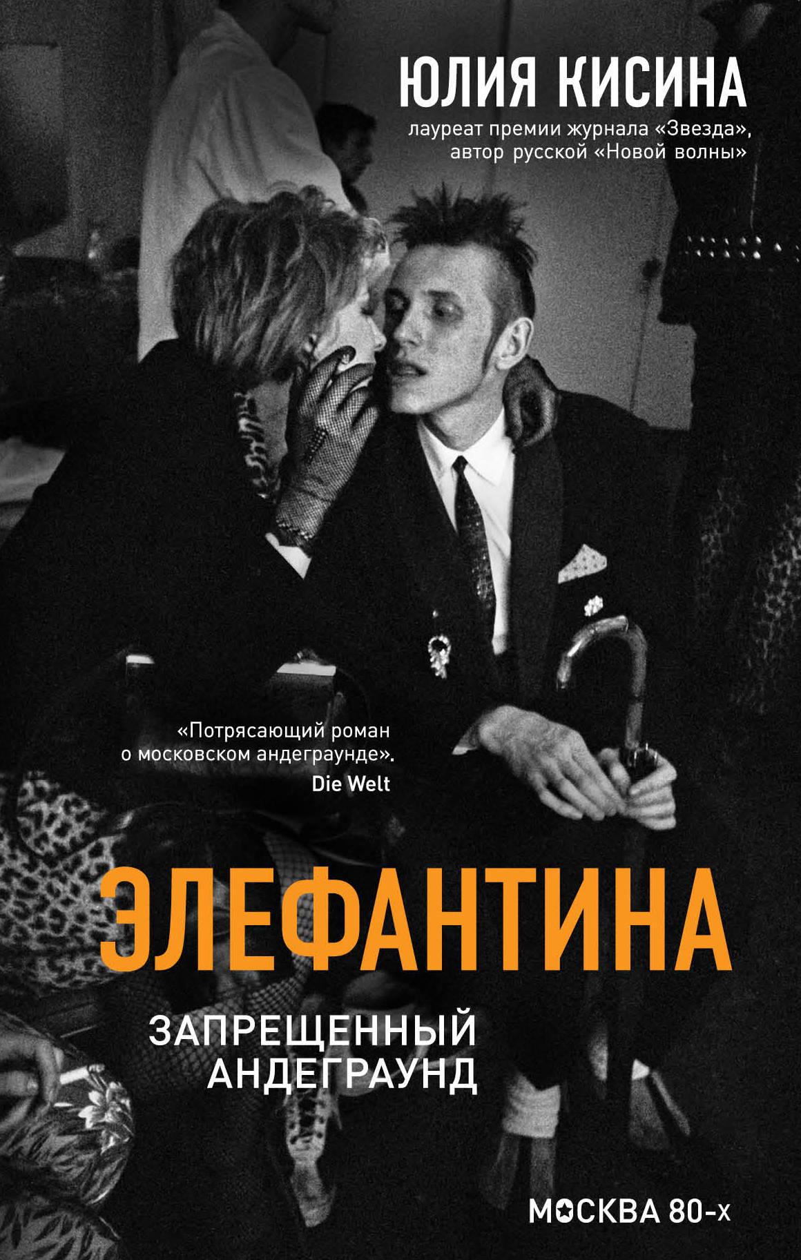 Кисина Юлия Элефантина. Запрещенный андеграунд