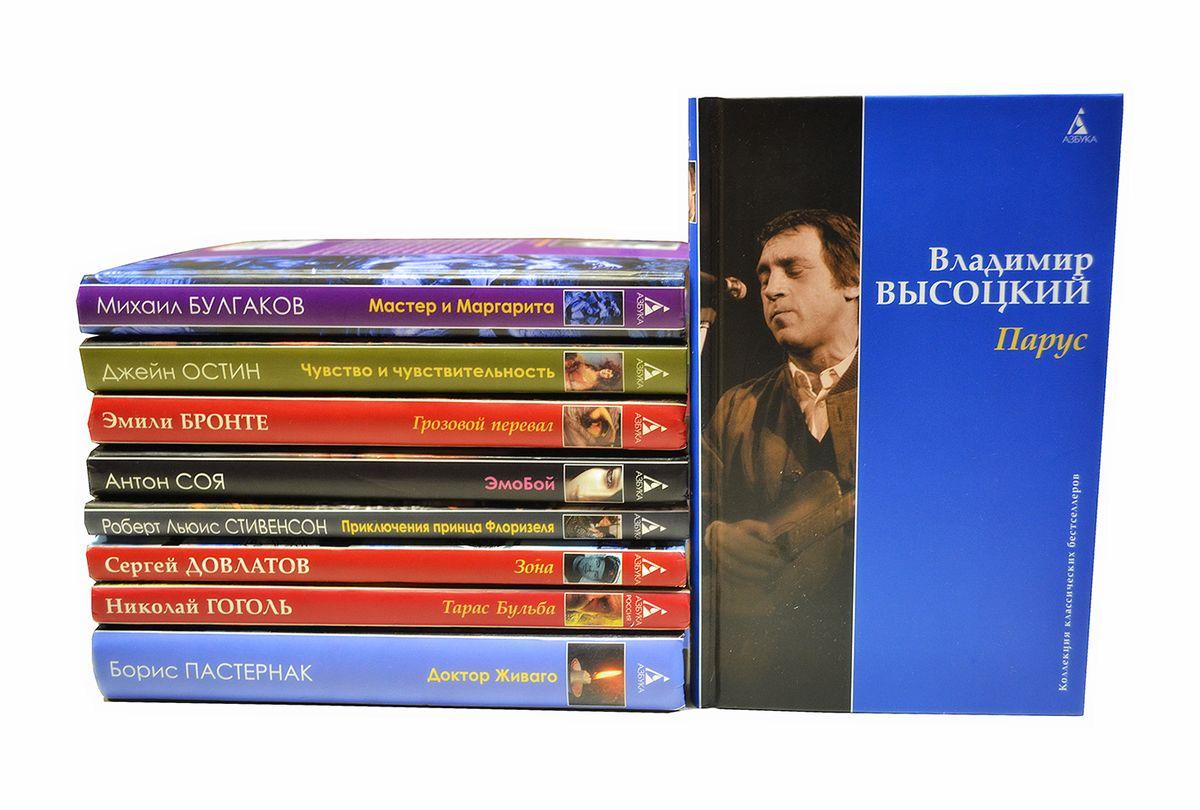 Серия Коллекция классических бестселлеров (комплект из 11 книг) серия коллекция исторических романов комплект из 21 книг