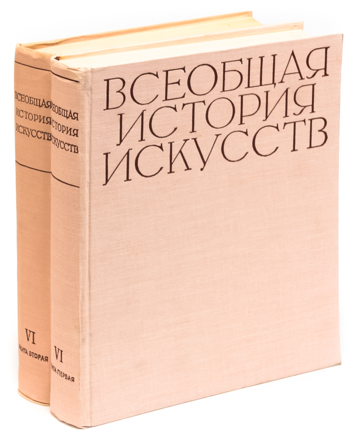 Всеобщая история искусств. Том 6. Искусство 20 века (комплект из 2 книг)