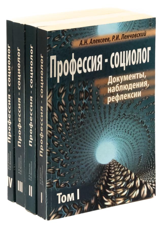 Профессия - социолог. Документы, наблюдения, рефлексии (комплект из 4 книг)