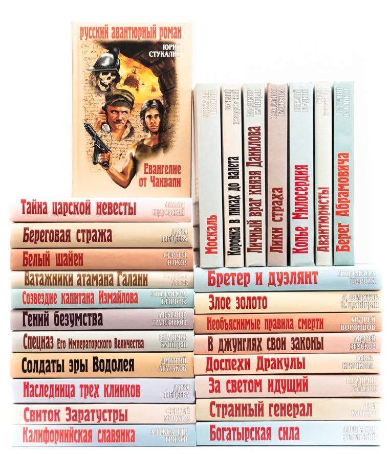 Серия Русский авантюрный роман (комплект из 27 книг) малый авантюрный роман комплект из 6 книг