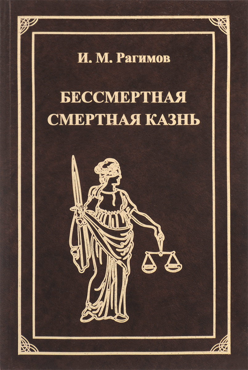 И. М. Рагимов Бессмертная смертная казнь и м рагимов бессмертная смертная казнь