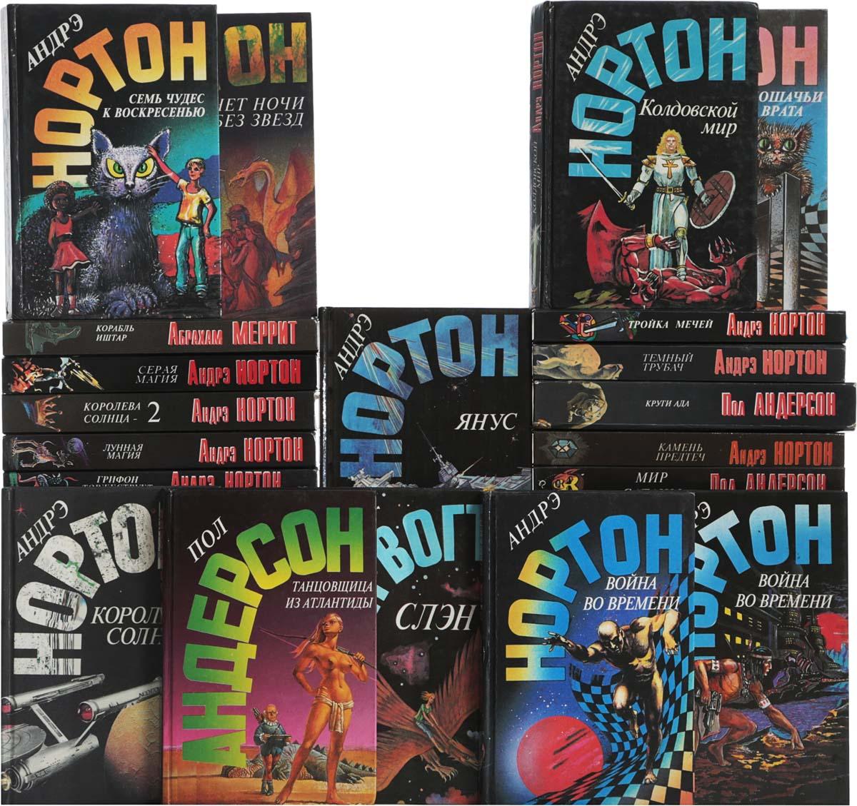 Серия Англо-американская фантастика XX века (комплект из 26 книг) серия зарубежный роман xx века комплект из 8 книг