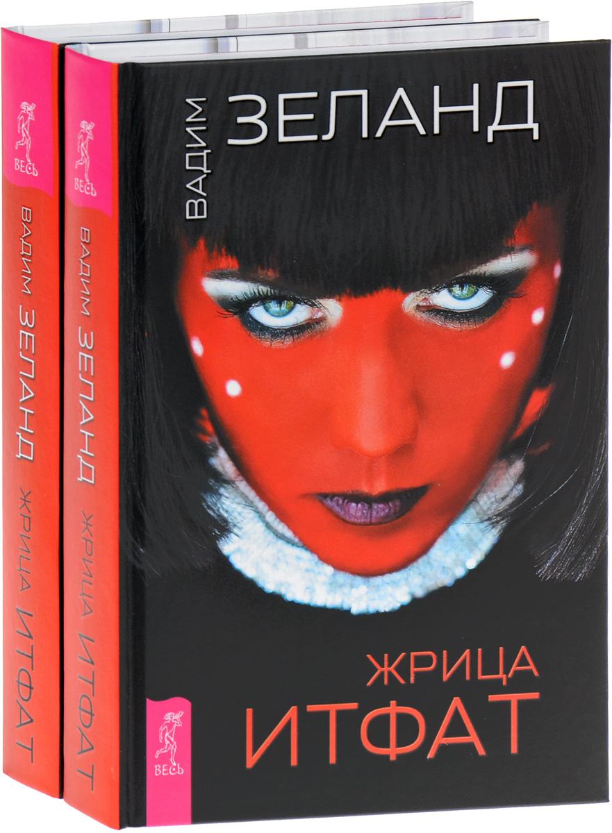 Жрица Итфат (комплект из 2 книг) | Зеланд Вадим