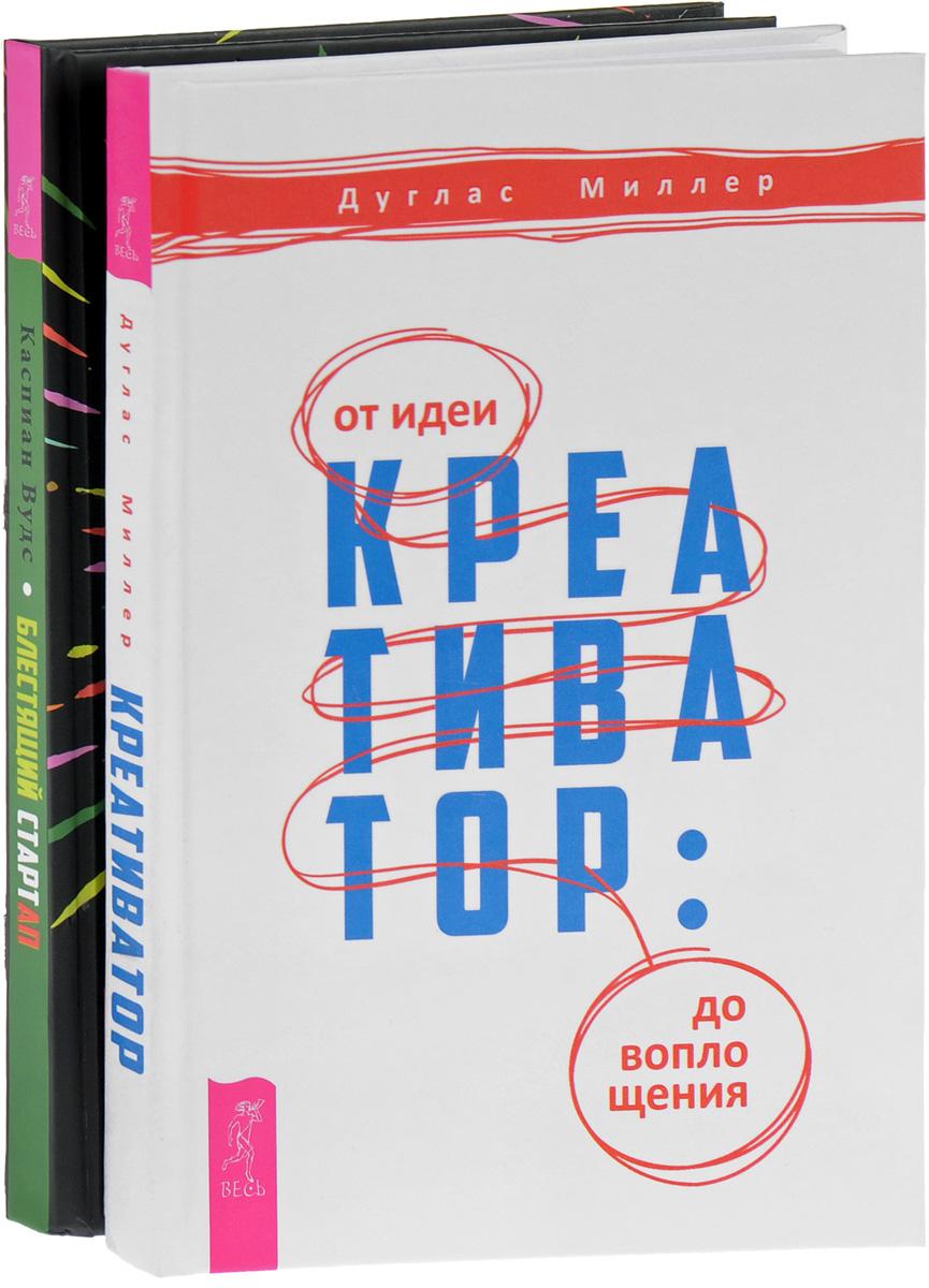 Дуглас Миллер, Каспиан Вудс Блестящий стартап. Креативатор (комплект из 2 книг)