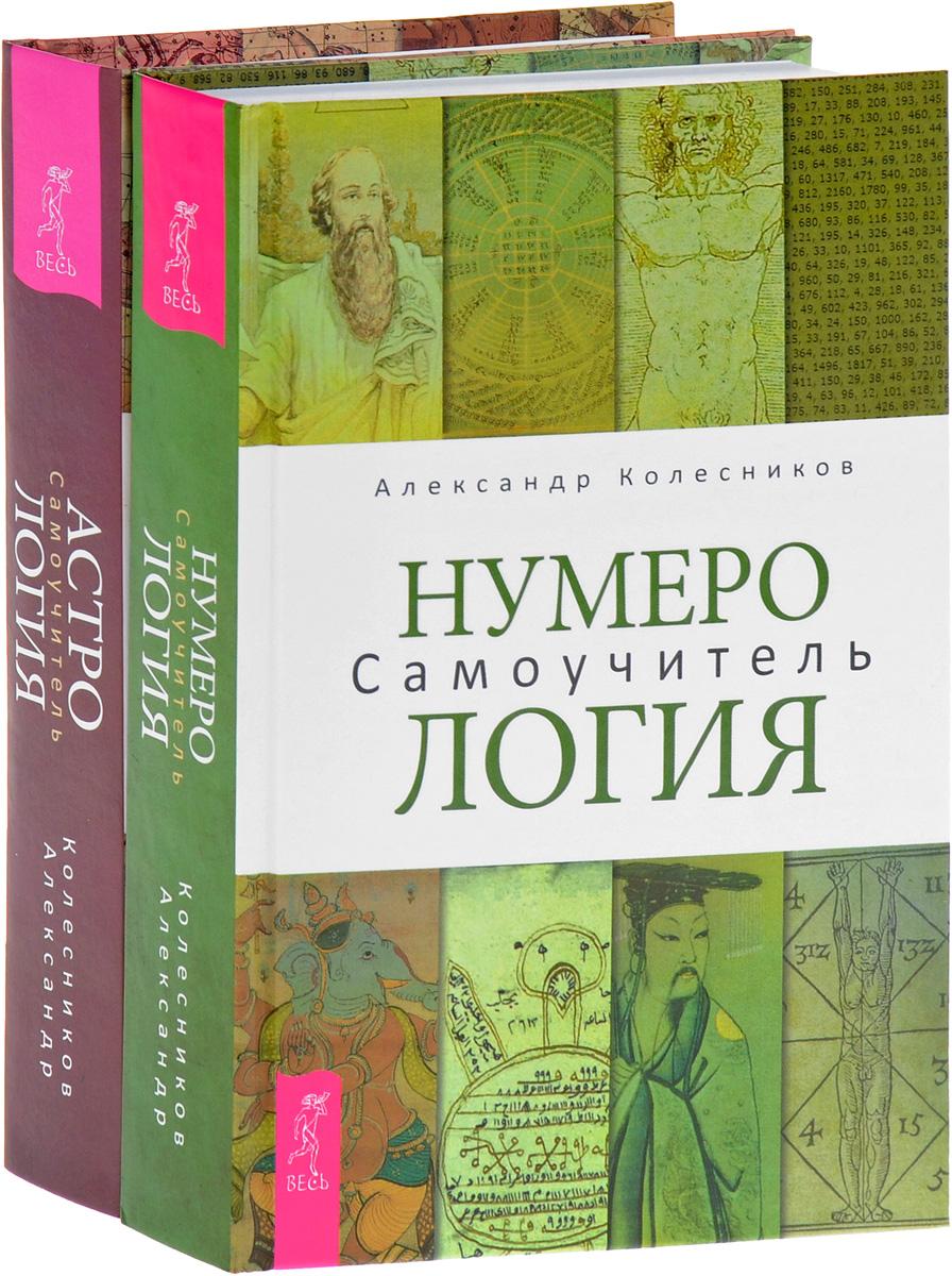 Александр Колесников Нумерология. Астрология (комплект из 2 книг) цены онлайн