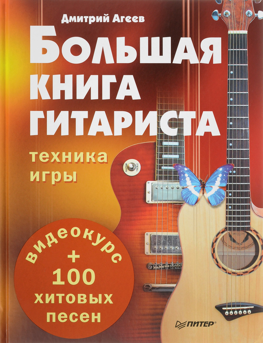 Дмитрий Агеев Большая книга гитариста. Техника игры + 100 хитовых песен (+ евидеокурс) дмитрий агеев большая книга гитариста техника игры 100 хитовых песен