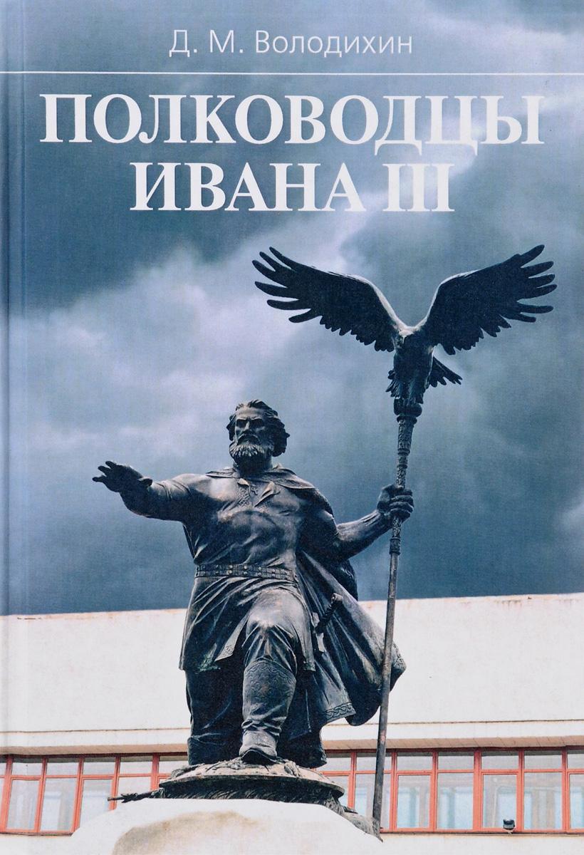 Д. М. Володихин Полководцы Ивана III д м володихин полководцы ивана iii