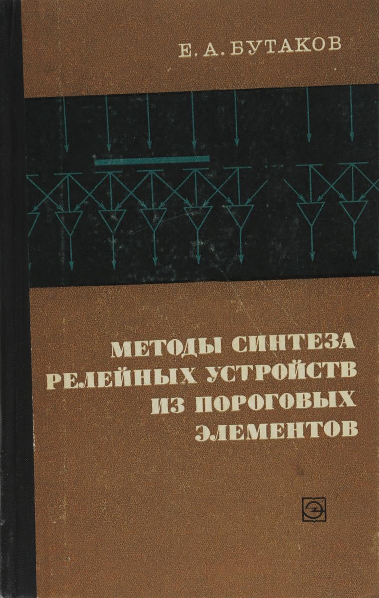 Бутаков Е.А. Методы синтеза релейных устройств из пороговых элементов