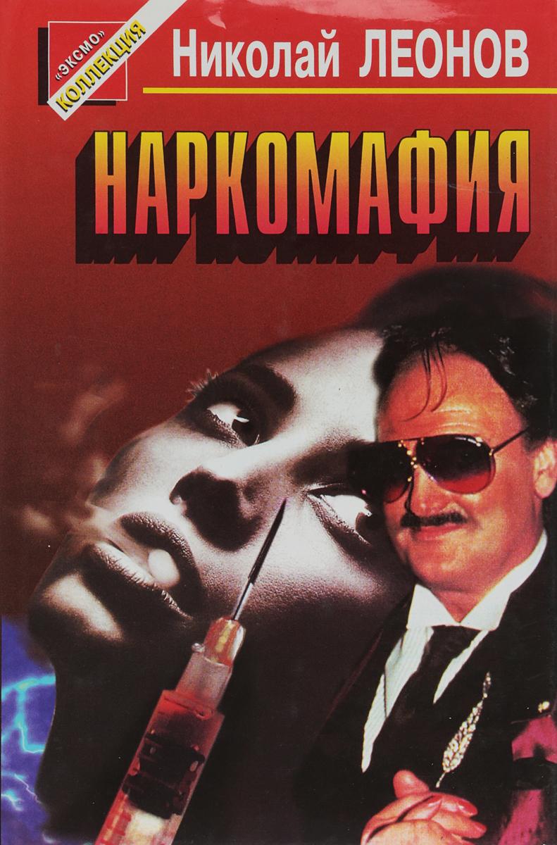 Леонов Н.И. Наркомафия