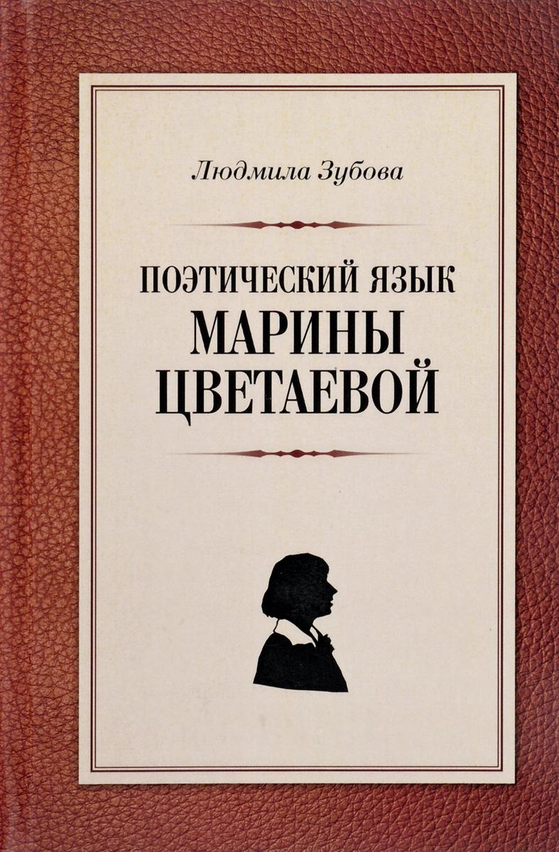 Поэтический язык Марины Цветаевой | Зубова Людмила Владимировна
