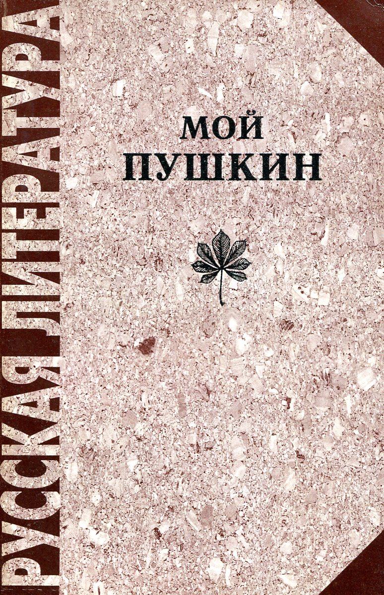 Пушкин А. Мой Пушкин: Повести А. С. Пушкина в брюсов мой пушкин