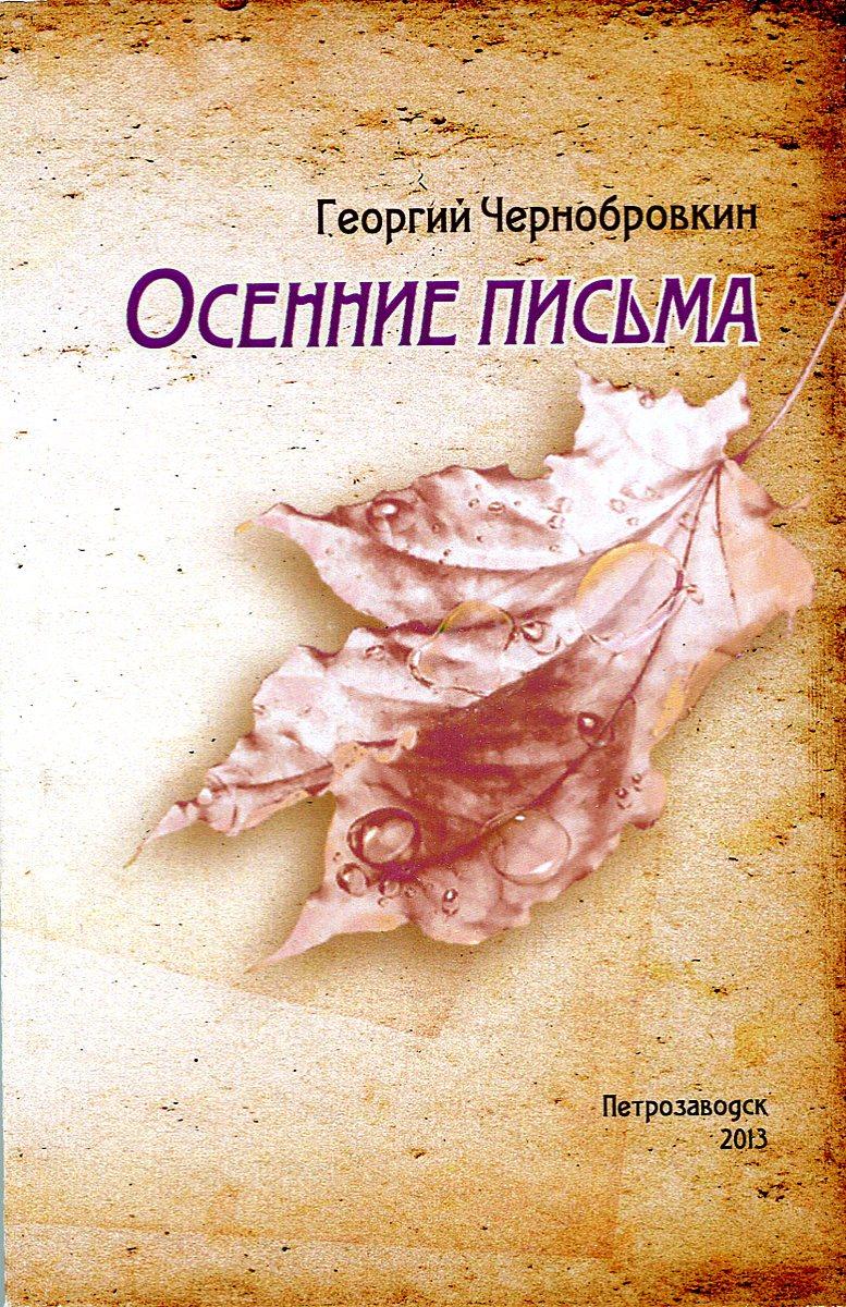 Георгий Чернобровкин Осенние письма: стихи