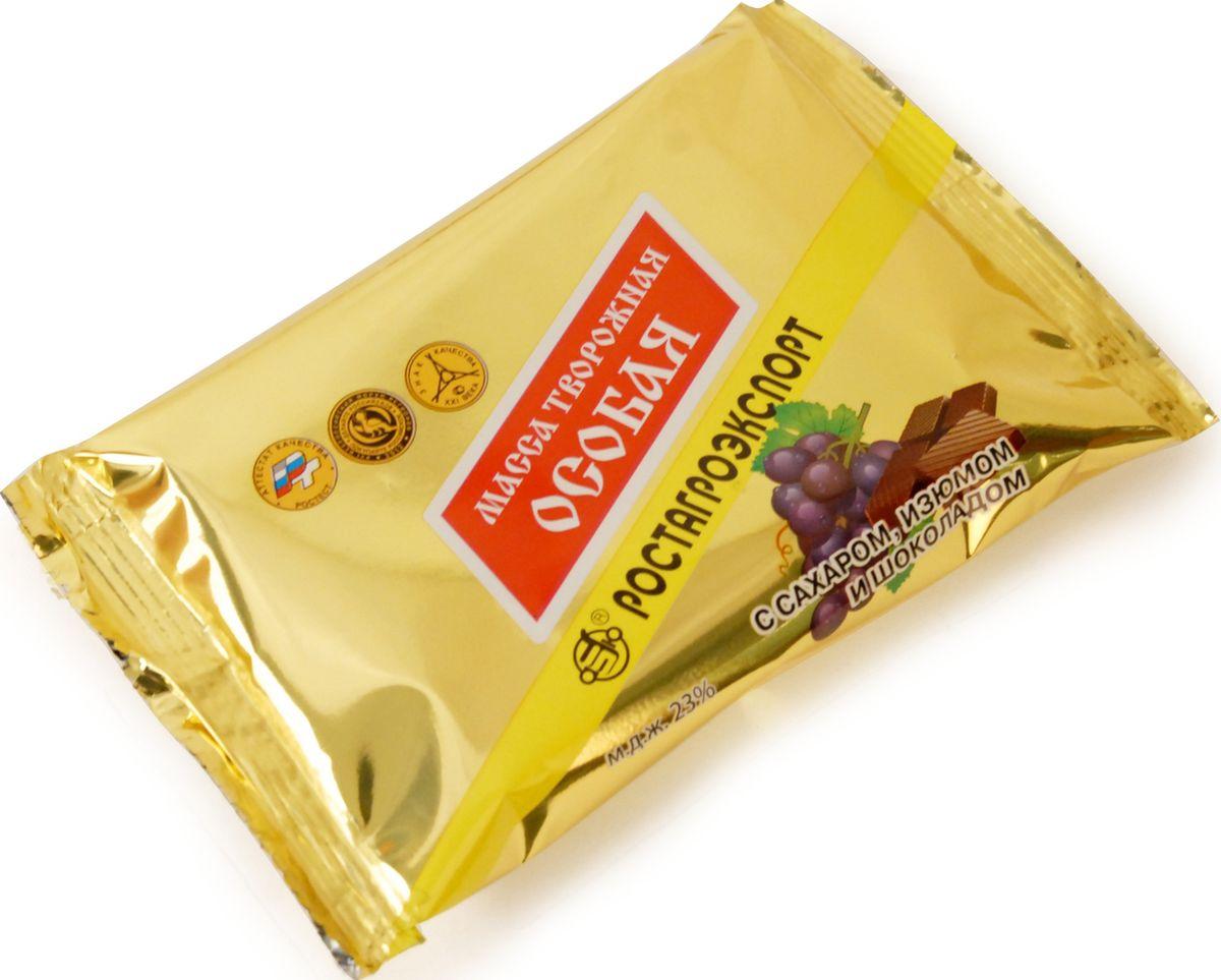 Ростагроэкспорт Масса творожная Особая с Изюмом и Шоколадом 23%, 180 г ростагроэкспорт сырок творожный с изюмом 16 5% 90 г