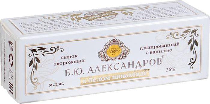 Б.Ю.Александров Сырок в белом шоколаде с ванилином 26%, 50 г б ю александров сырки творожные глазированные в молочном шоколаде с ванилином 15