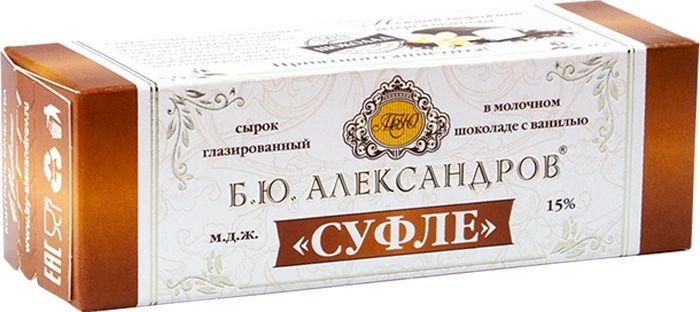 <b>Б</b>.<b>Ю</b>.<b>Александров Суфле сырок в</b> молочном шоколаде 15%, 40 г ...