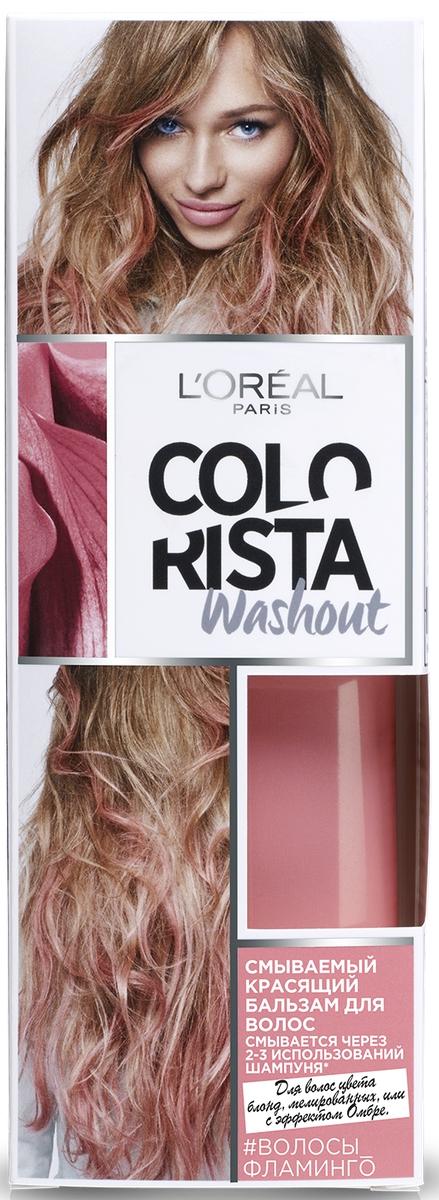 LOreal Paris Смываемый красящий бальзам для волос Colorista Washout, оттенок Волосы Фламинго, 80 млA9138400Смываемый красящий бальзам для волос Колориста подойдет для осветленных или светло-русых волос. Цвет продержится до 14 дней и смоется после 5-15 применений обычного шампуня. Ваш итоговый цвет зависит от исходного цвета волос, обязательно ознакомьтесь со схемой оттенков. В состав упаковки входит: флакон с красящим бальзамом 80 мл; 2 пары одноразовых перчаток; инструкция по применению. Рекомендуем!