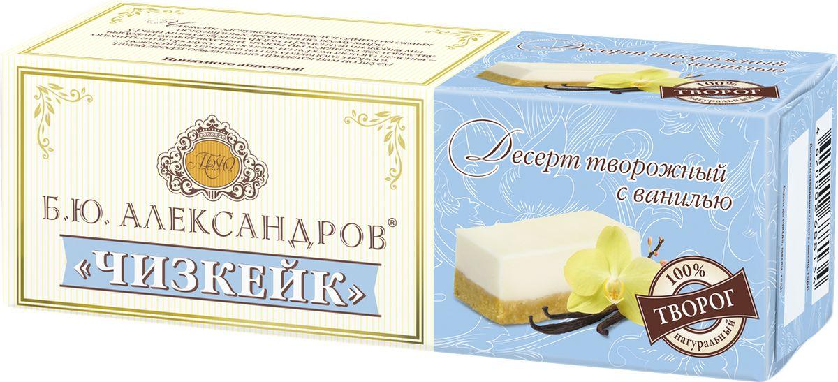 Б.Ю. Александров Чизкейк десерт творожный с Ванилью 15%, 40 г недорого