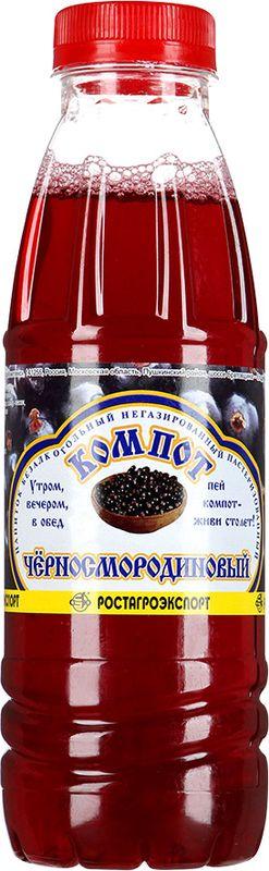 Ростагроэкспорт Компот Черно-Смородиновый, 500 г компот bioniq смородиновый 0 48 0 5 л