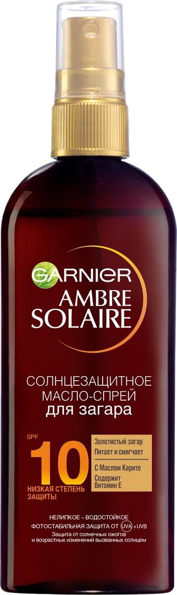 Солнцезащитное масло-спрей для загара Garnier Ambre Solaire, водостойкое, с маслом карите, SPF 10, 150 мл garnier ambre solaire солнцезащитное масло спрей для тела для интенсивного золотистого загара водостойкое spf 6 150 мл