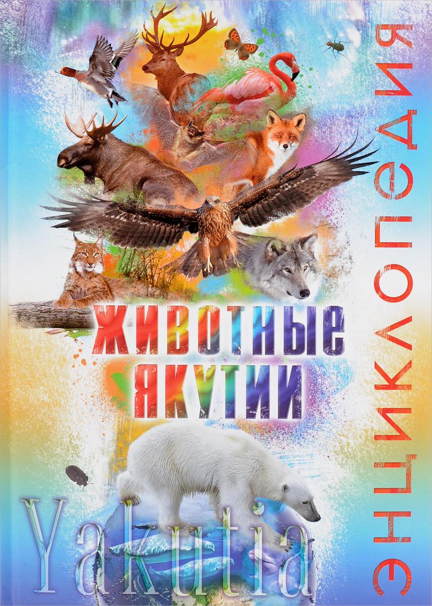 Животные Якутии. Энциклопедия цветы якутии