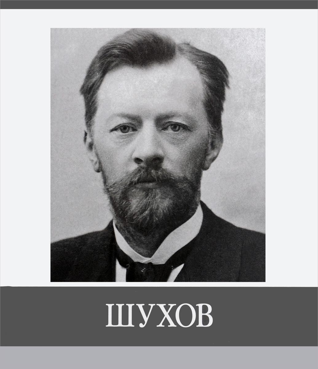 Шухов. Знаменитые земляки   Ушаков Петр, Малахов Алексей