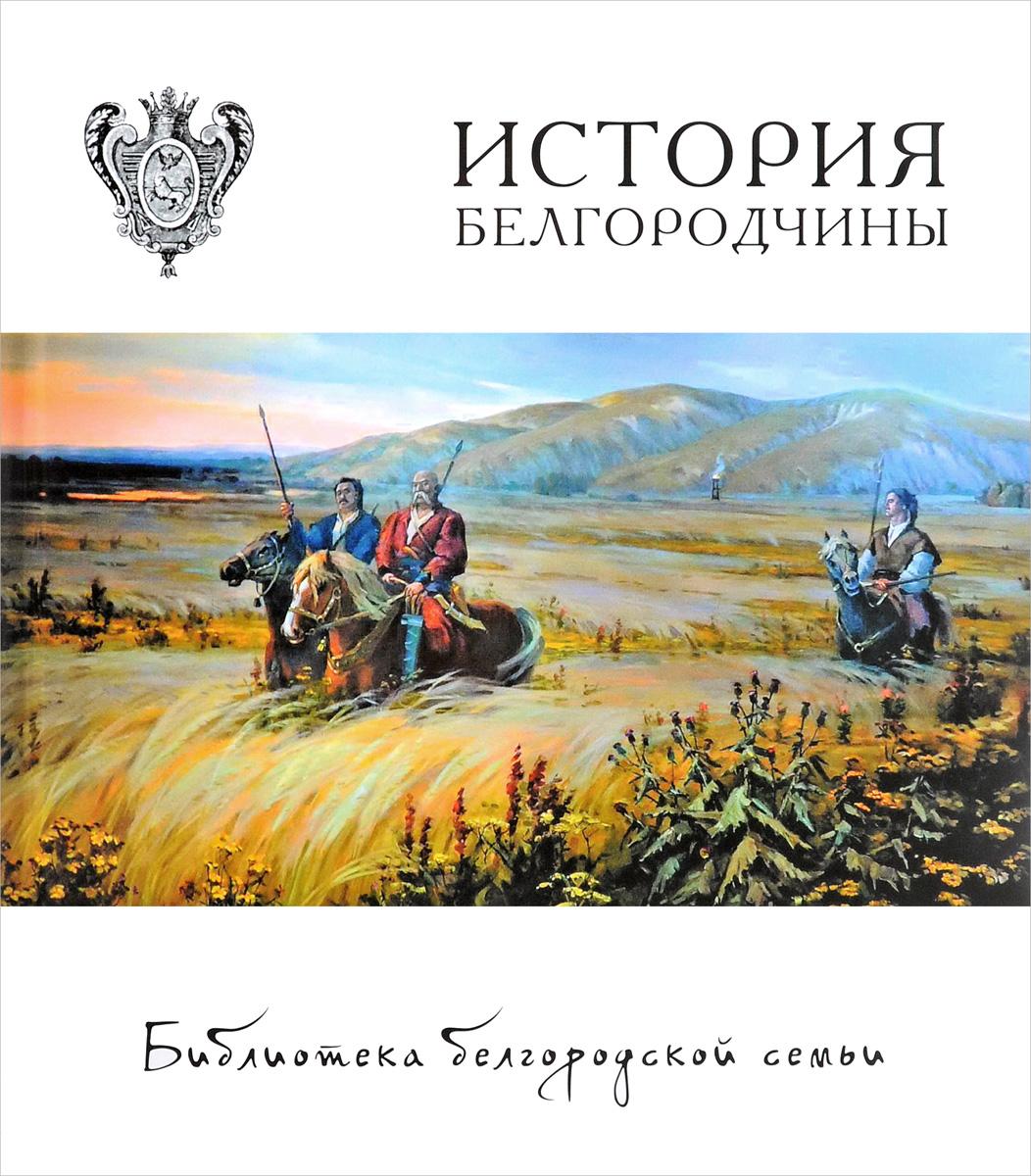 Владимир Сарапулкин, Андрей Папков, Ирина Истомина История Белгородчины