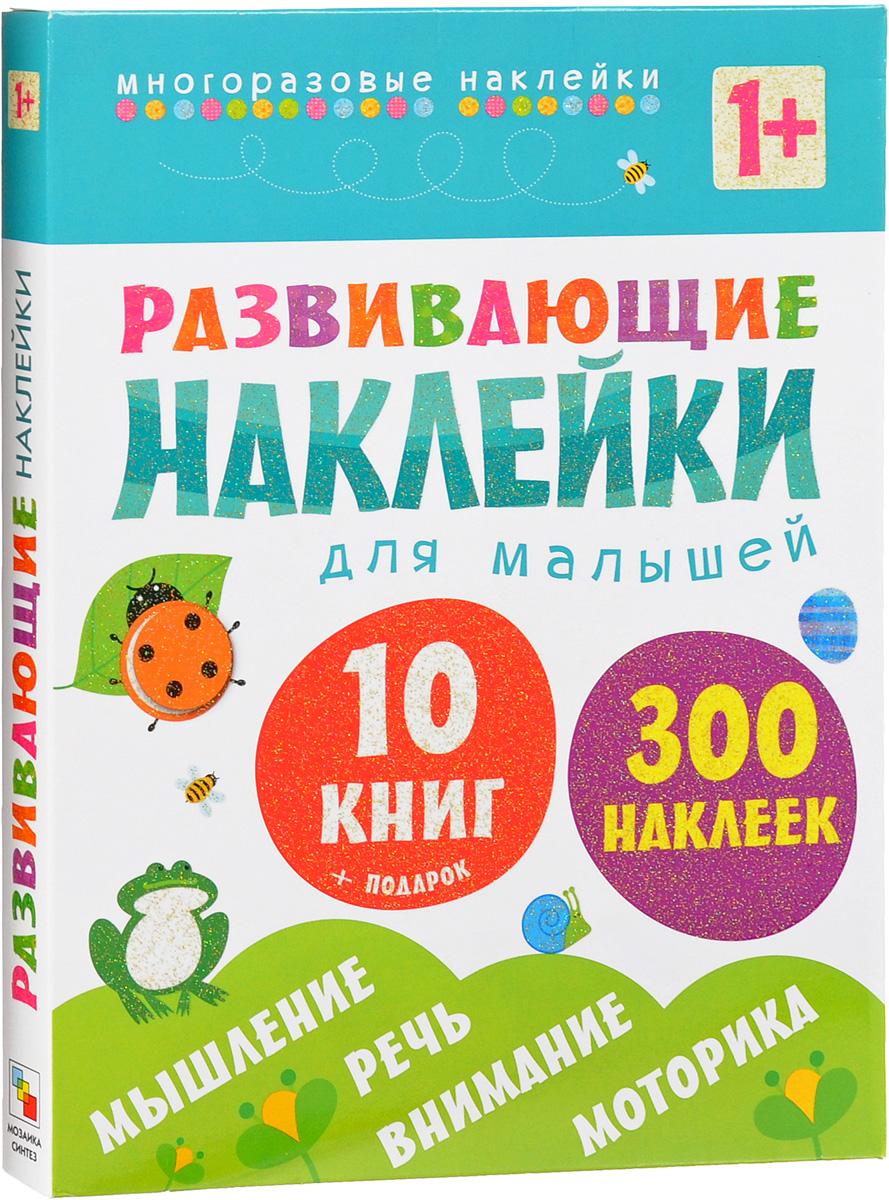 цена на Развивающие наклейки для малышей. 300 многоразовых наклеек (комплект из 10 книг + магнитная сказка)
