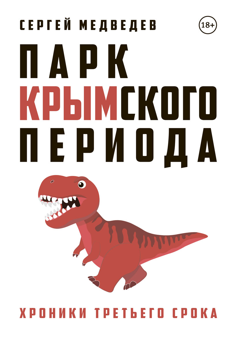 Сергей Медведев Парк Крымского периода. Хроники третьего срока
